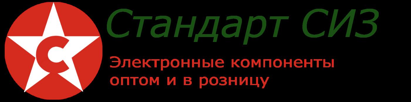 Стандарт СИЗ Электронные компоненты
